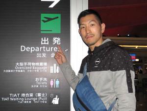 米国での試合に向けて出発した岡田博喜