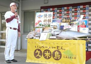 久米島から特産品の差し入れをいただき、ご満悦な平石監督(カメラ・川口 浩)