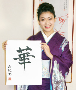 都内で新曲「雪恋華」の発表会を行った市川由紀乃。書道に今年の抱負「華」を書き記した