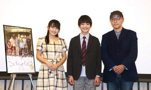 左から鈴木梨央、藤本哉汰、日向寺太郎監督