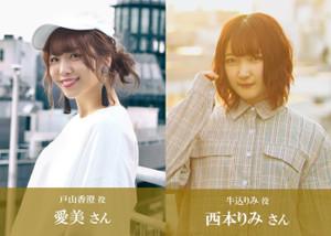 ゲストプレーヤーを務める「Poppin'Party」愛美(左)と西本りみ(C)BanG Dream! Project (C)Craft Egg Inc. (C)bushiroad All Rights Reserved.