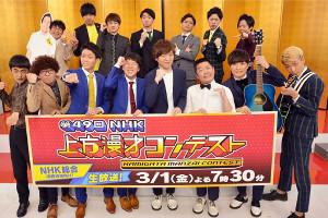 第49回NHK上方漫才コンテストの出場8組。前列左から2人ずつ、たくろう、ネイビーズアフロ、丸亀じゃんご、ラニーノーズ、(後列左から)インディアンス(欠席・田渕のパネル込み)、からし蓮根、さや香、ジュリエッタ