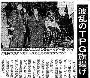 波乱のTPG旗揚げを報じる1987年12月28日付報知新聞