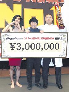 「ワタナベお笑いNo.1決定戦」で2連覇を達成したハナコの(左から)菊田竜大、秋山寛貴、岡部大