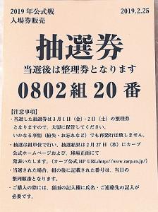 配布された抽選券