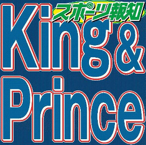 King&Prince