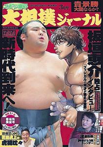 「大相撲ジャーナル」3月号表紙(C)板垣恵介(秋田書店)1992