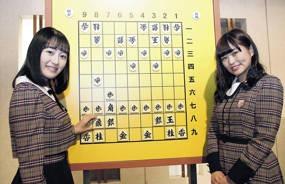 「将棋フォーカス」の司会には欠かせない大盤の駒で「向かい飛車」に構える向井葉月(左)と伊藤かりん
