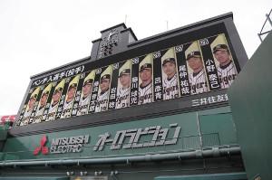 お披露目された阪神甲子園球場のメインビジョン。選手を紹介する映像が流された