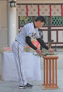 西宮戎神社を参拝、玉串を奉納した矢野監督