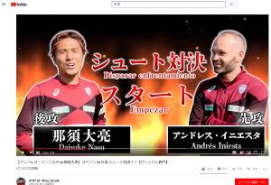 神戸・那須大亮のYouTubeチャンネル