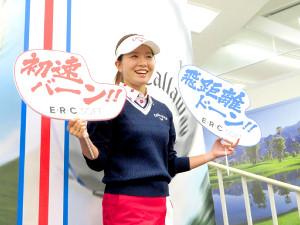 コトブキゴルフワールド館でキャロウェイの新ボール発売イベントに出席した女子ゴルフの藤田光里