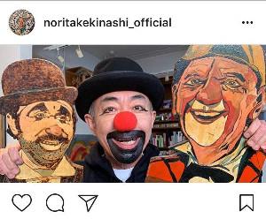 instagramより@noritakekinashi_official