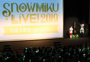 3月9日の「ミクの日」に初音ミクのライブの応援上映会が行われた