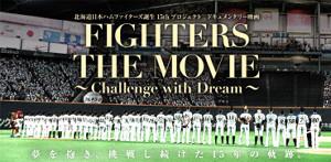 ドキュメンタリー映画『FIGHTERS THE MOVIE 〜Challenge with Dream〜』」