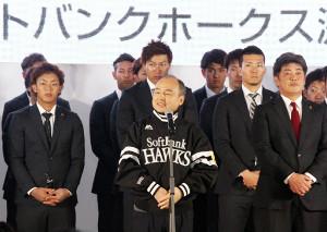工藤監督(右)らをバックに選手を激励したソフトバンク・孫オーナー(中央)