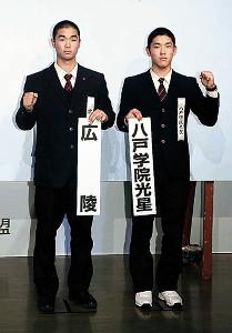 対戦が決まり、広陵・秋山主将(左)とガッツポーズする八戸学院光星・武岡主将