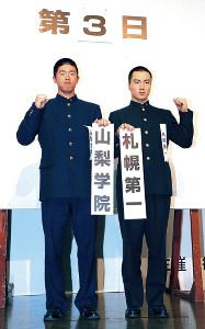 対戦が決まった山梨学院・相沢主将(左)とガッツポーズする札幌第一・大平主将
