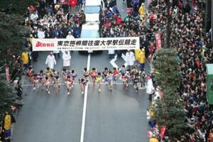 第85回箱根駅伝(1月2日・大手町)午前8時、史上最多の23チームが大手町の読売新聞社前を一斉にスタート