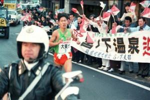 第66回東京箱根間往復大学駅伝競争第1日。往路5区。区間トップの快走劇を演じた大東大の1年生・奈良修。温泉客も小旗を振って大声援。神奈川・箱根の宮ノ下温泉前で。1990年1月2日