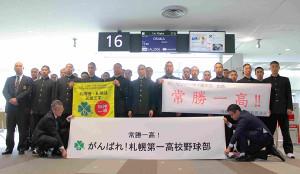 新千歳空港で出発セレモニーを受けた札幌第一ナイン