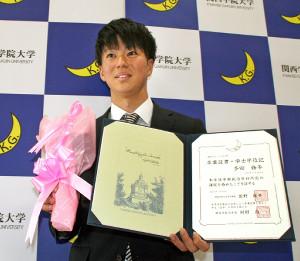 関西学院大の卒業式に出席した多田修平
