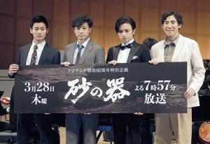 ドラマ「砂の器」の制作発表に出席した(左から)野村、東山、中島、高嶋
