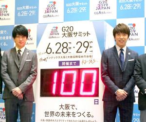 G20大阪サミット開催100日前カウントボード除幕式に出席した関ジャニ∞の横山裕(左)と村上信五