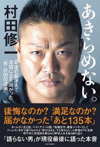 巨人・村田コーチの書籍