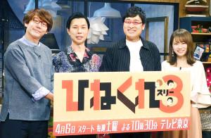 取材会を行った(左から)小宮浩信、岩井勇気、山里亮太、秋元真夏
