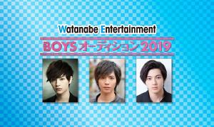 男性限定オーディション「ワタナベエンターテインメントBOYSオーディション2019」を開催するワタナベエンターテインメント
