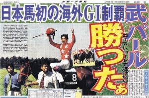 シーキングザパールの海外G1初制覇を伝える98年8月10日付最終面(東京版)