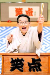「笑点」大喜利司会の春風亭昇太