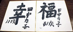 昨年、老人ホームのスタッフが結婚した際に田中さんがプレゼントした「幸福」と書かれた色紙