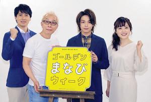 日本テレビのキャンペーン「ゴールデンまなびウィーク」に意気込む(左から)桝太一アナ、所ジョージ、中村倫也、水卜麻美アナ