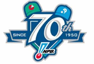 発表された、セ・パ70周年記念ロゴ