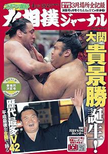 「大相撲ジャーナル」4月号表紙