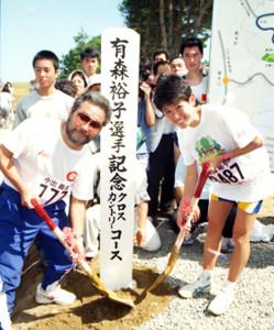 96年9月、有森裕子(右)と記念コースの完成記念碑を埋める小出監督