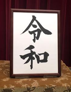 首相官邸に飾られた「令和」の額