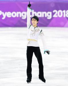 2018年2月17日、平昌五輪フリーの演技を終え、ナンバー1ポーズをとる羽生結弦(カメラ・相川 和寛)