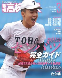 報知高校野球2019年3月号の表紙