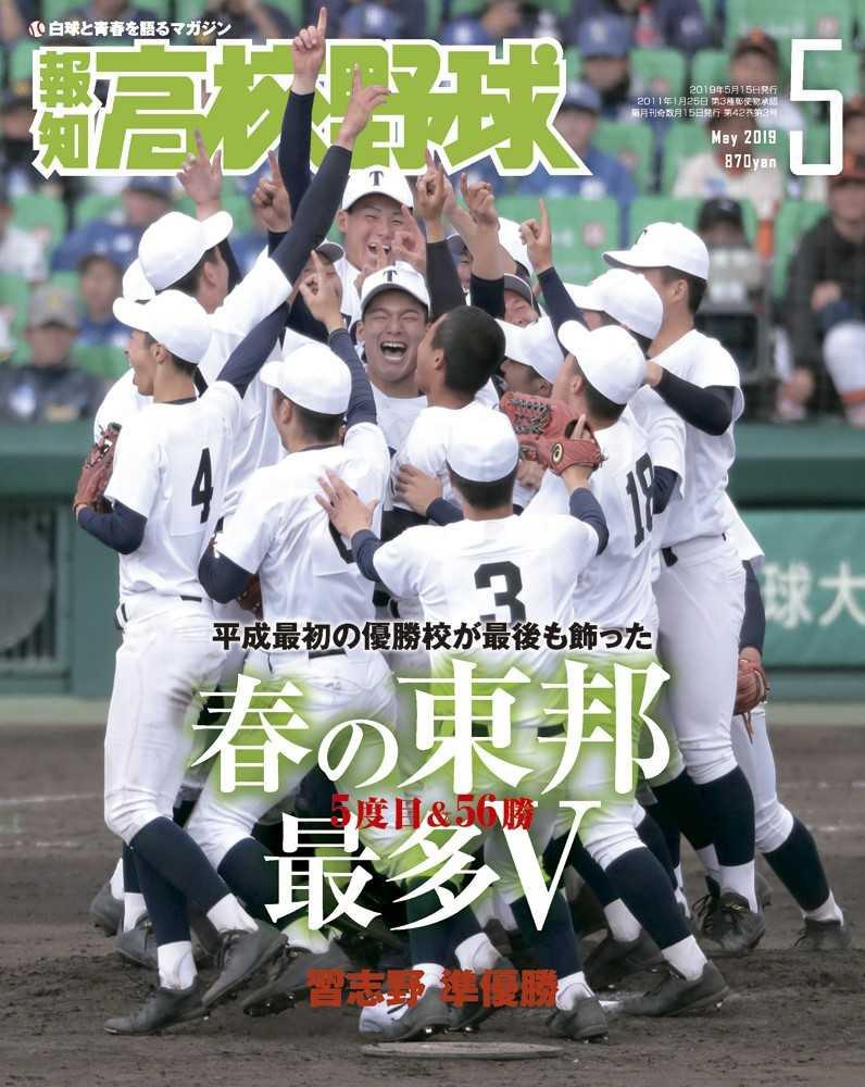 報知高校野球2019年5月号の表紙