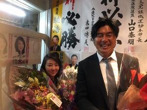 千葉県議選で初当選した鈴木浩子さんとプロレスラーの健三さん