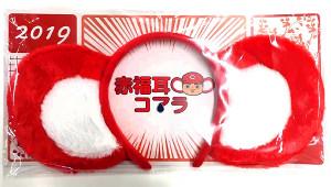 23日の中日戦で来場者全員に配布する「赤福耳コアラ」