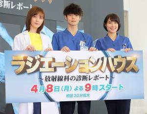 「ラジエーションハウス」に出演する(左から)本田翼、窪田正孝、広瀬アリス