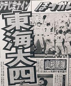 高3夏の選手権南大会決勝の模様を「山根驚弾」の見出しで報じた1993年7月27日付「ほっかいどう報知」