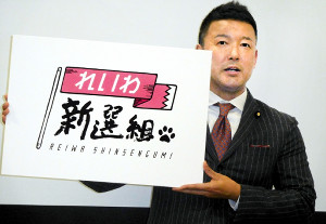 「れいわ新選組」の結成を発表した山本太郎参院議員
