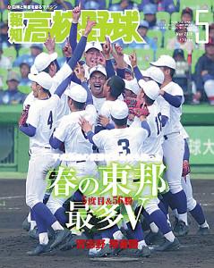 報知高校野球5月号表紙