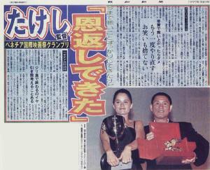 北野武監督のベネチア映画祭グランプリ受賞を伝える1997年9月8日付の「スポーツ報知」の紙面