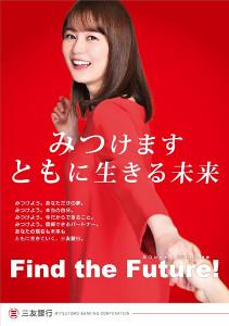 """生田絵梨花が""""出演""""する、三友銀行のポスター(C)TBS"""